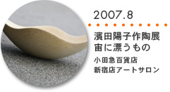2006.5 yoko hamada craft works in Hayama Art Festival